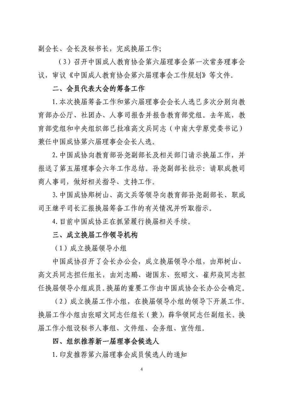 关于召开中國成人教育協會第五届理事会议190418_页面_4