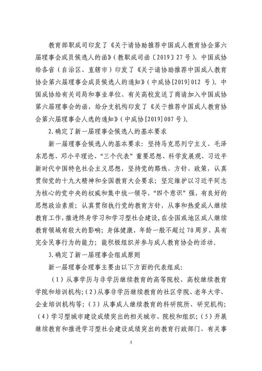 关于召开中國成人教育協會第五届理事会议190418_页面_5
