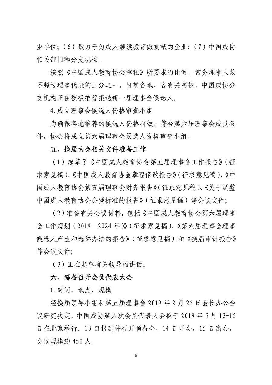 关于召开中國成人教育協會第五届理事会议190418_页面_6