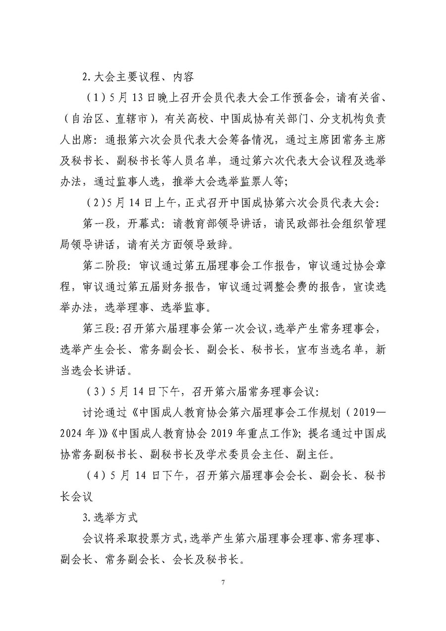 关于召开中國成人教育協會第五届理事会议190418_页面_7