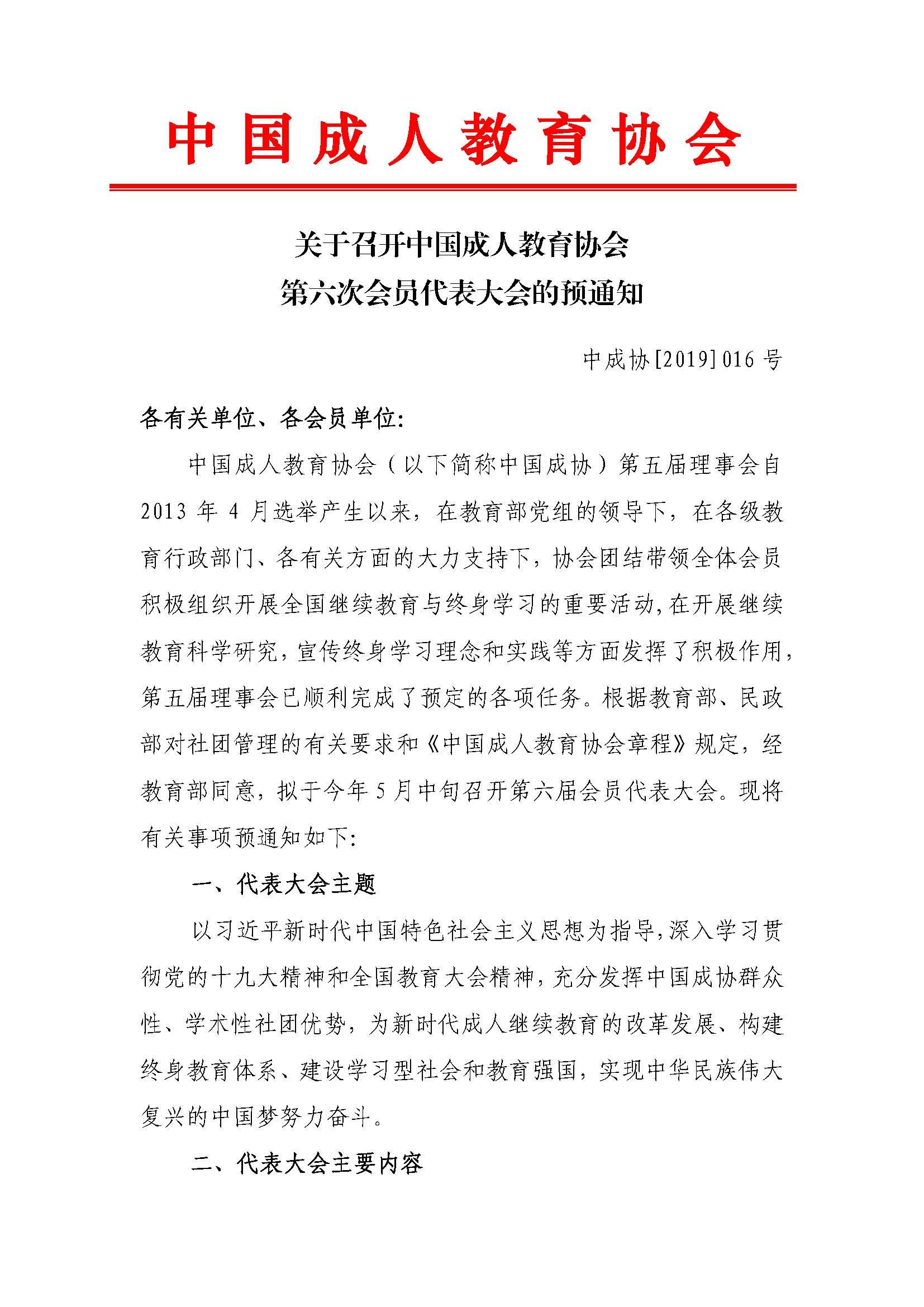 关于召开中国成人教育协会的预通知1