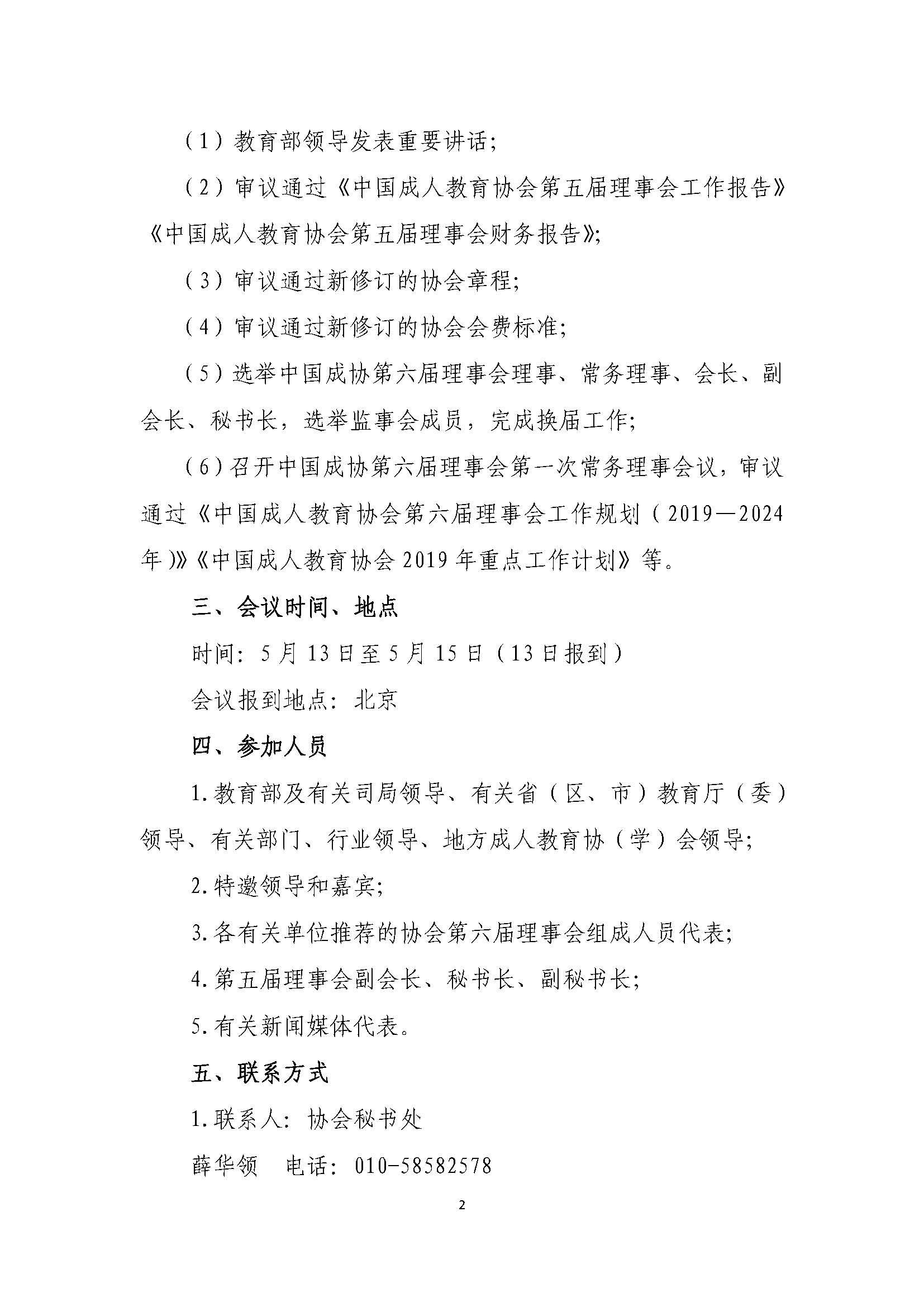 关于召开中国成人教育协会的预通知2