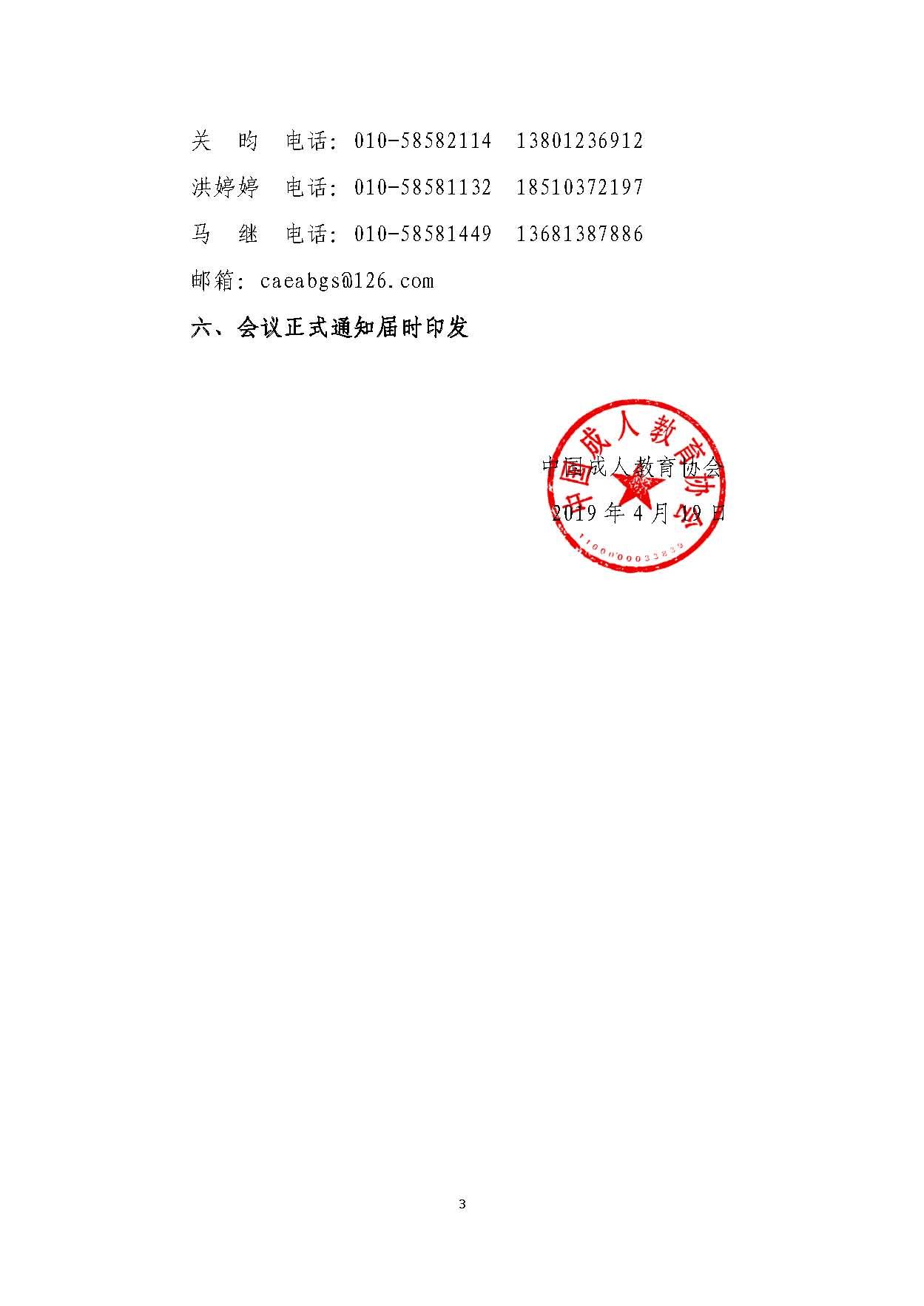 关于召开中国成人教育协会的预通知3