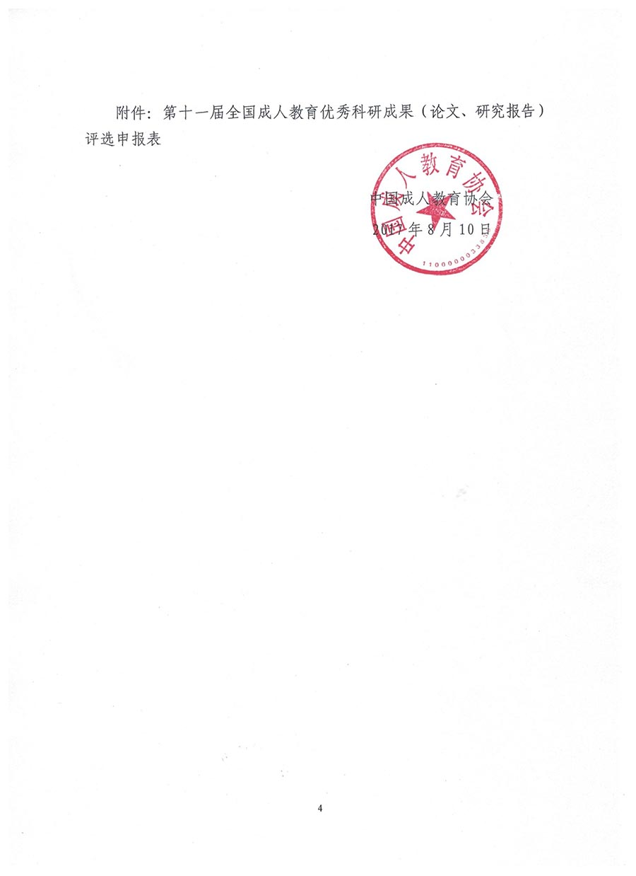 1-1FZ6110052