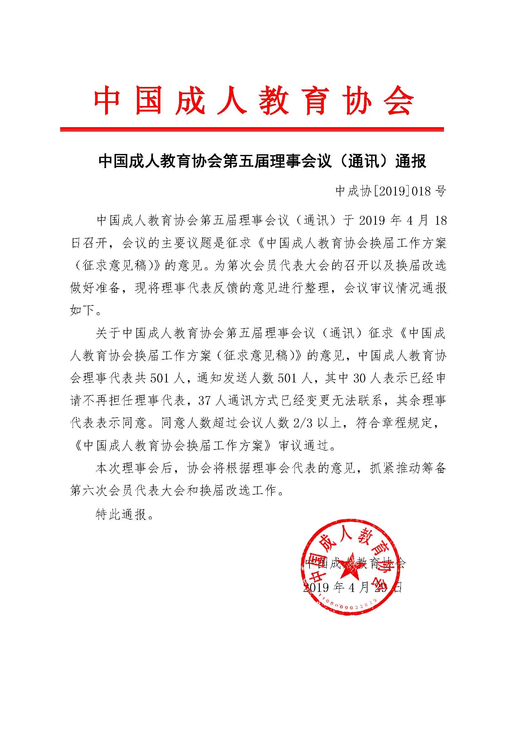 紅頭018號-第五屆理事通報