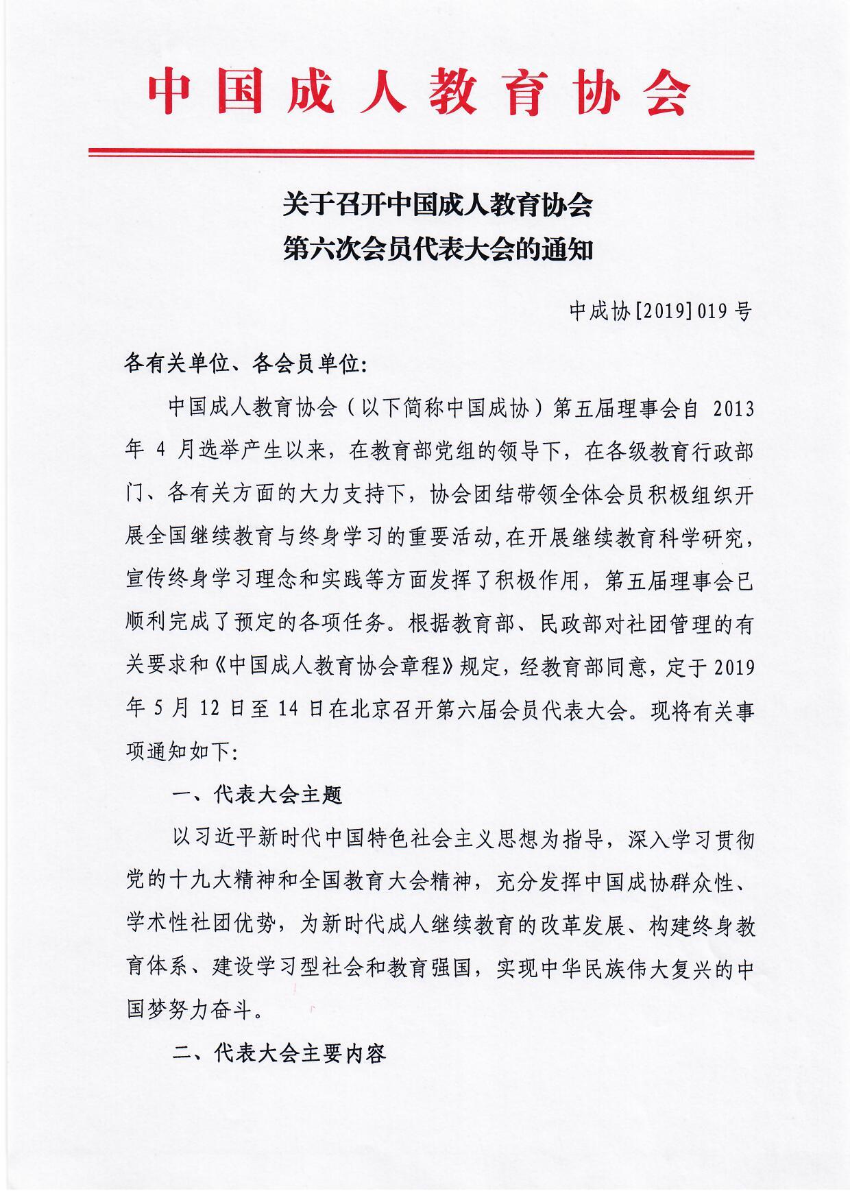 红头019号关于召开新皇冠体育第六次会员代表大会的通知190506稿_页面_1