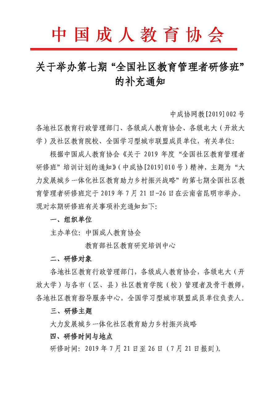 中國成人教育協會第七期社區教育管理者研修班通知_頁面_1