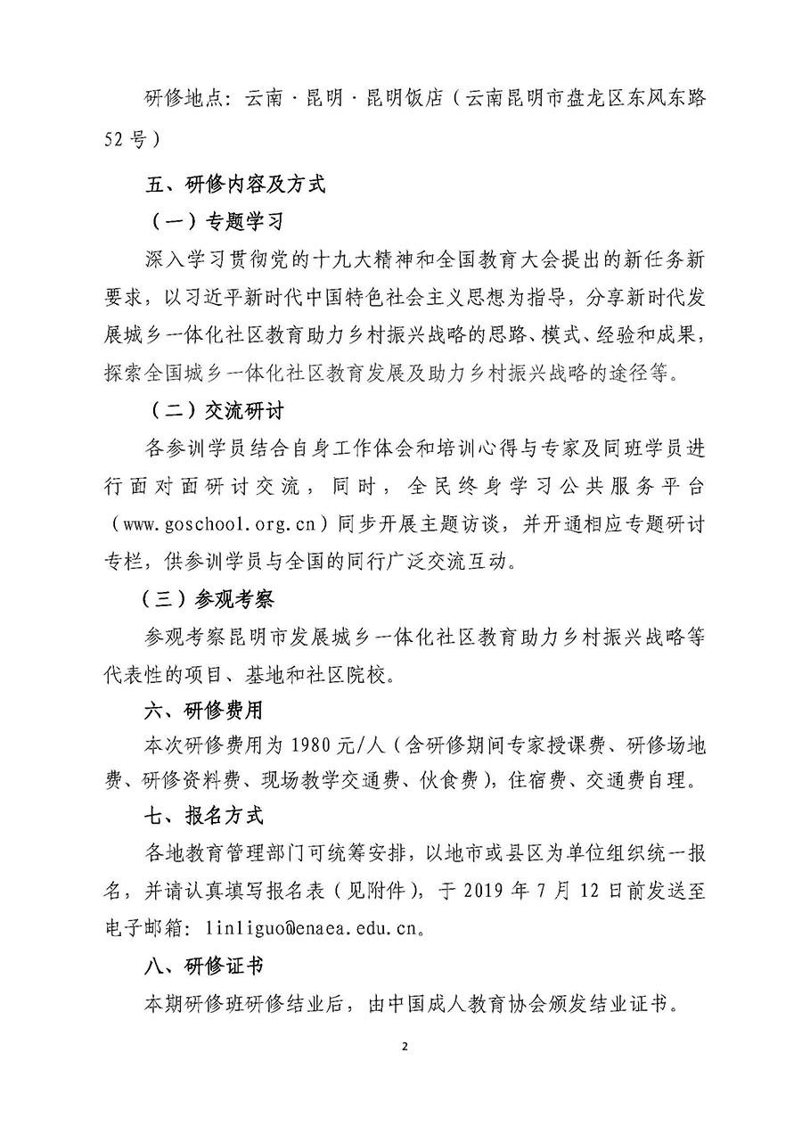 中國成人教育協會第七期社區教育管理者研修班通知_頁面_2
