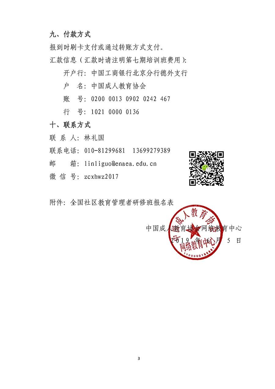 中國成人教育協會第七期社區教育管理者研修班通知_頁面_3