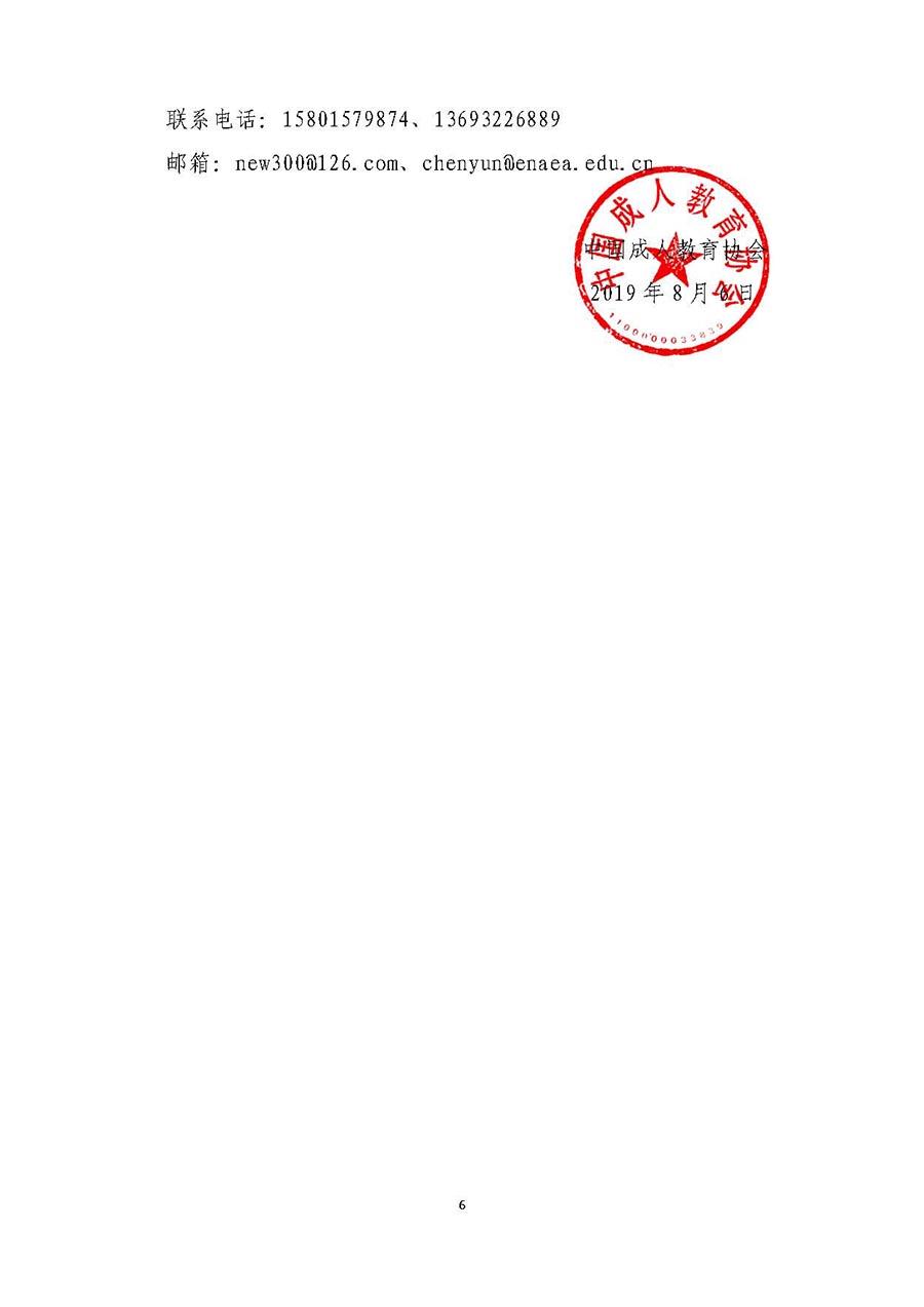 页面提取自-2019年全民终身学习活动周优秀组织等单位的办法_页面_6