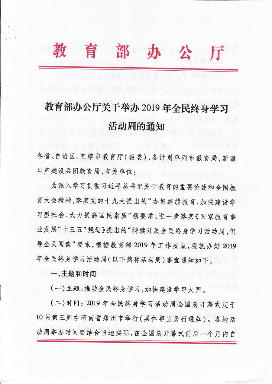 教育部2019活动周通知_页面_1