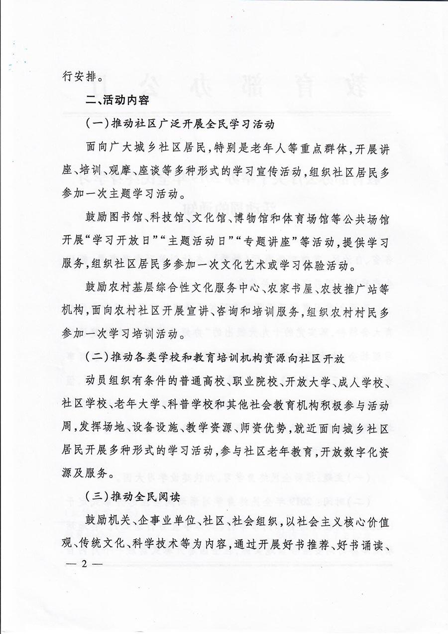 教育部2019活动周通知_页面_2