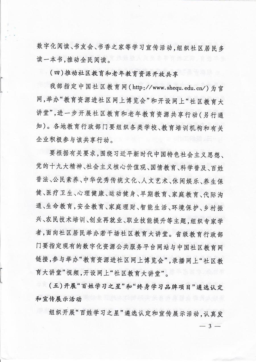 教育部2019活动周通知_页面_3