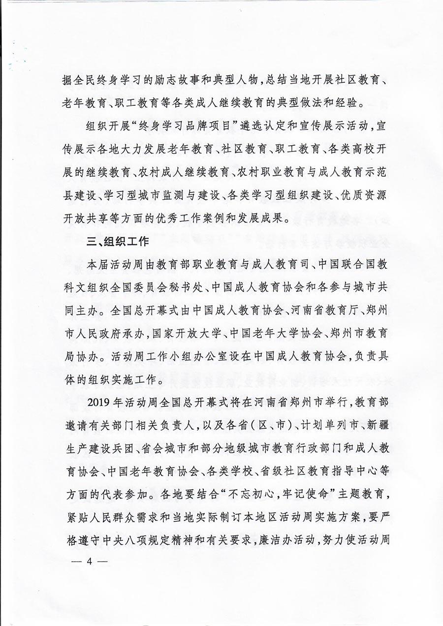 教育部2019活动周通知_页面_4