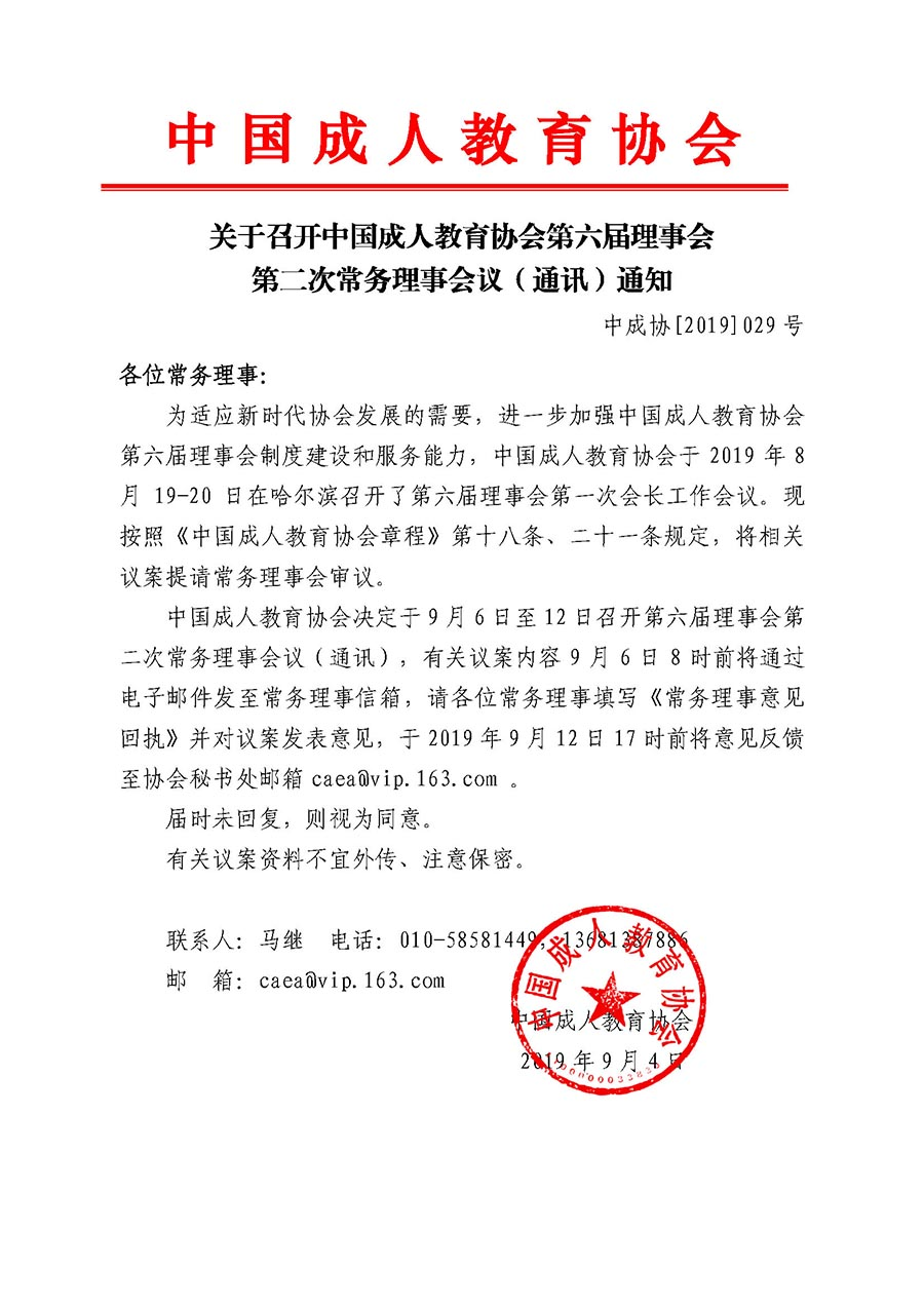 关于召开中国成人教育协会第六届常务理事第二次会议-通讯的通知