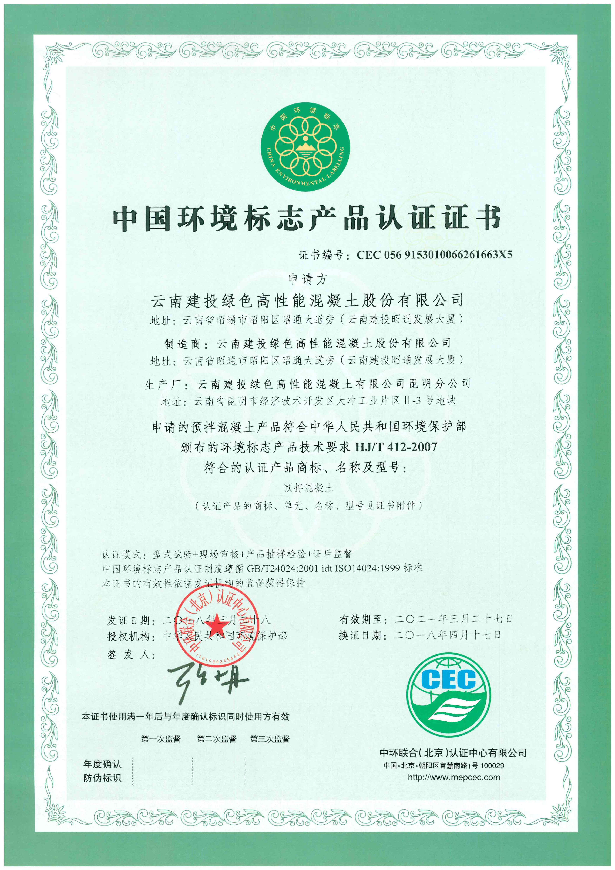 附件4.环境标志认证书