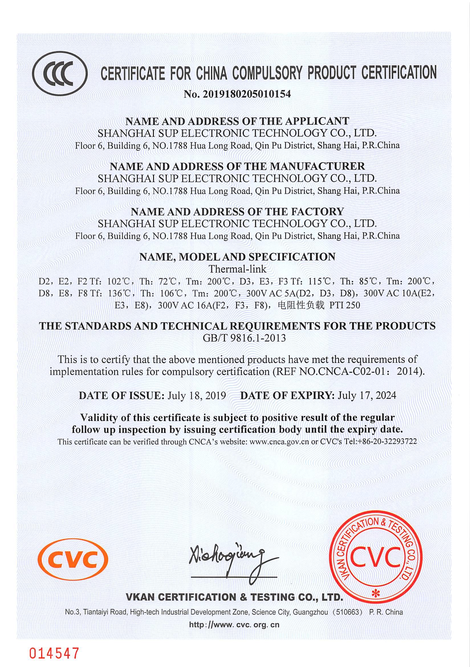 SUPfuse_CCC证书DEF5A10A16A系列2019180205010154_页面_2