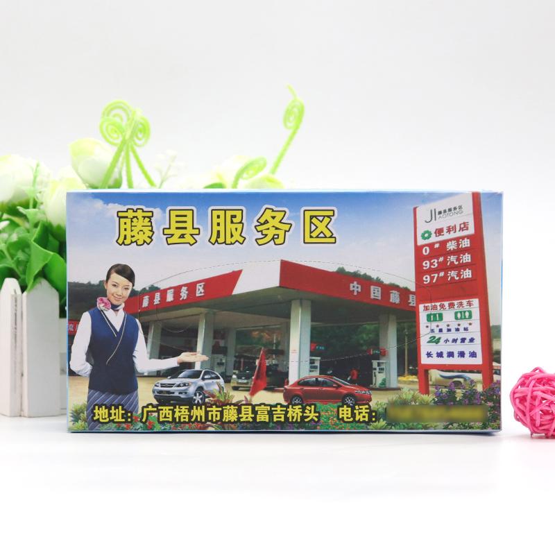 腾县服务区