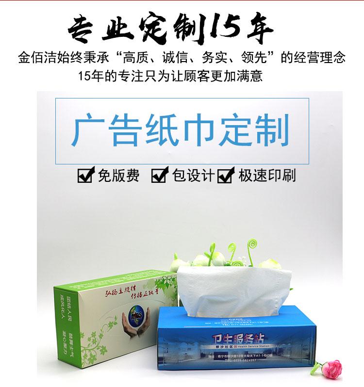 定制盒装纸巾详情页-恢复的_02