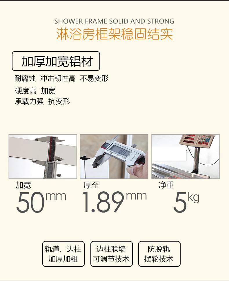 扇形铝材淋浴房-790_08