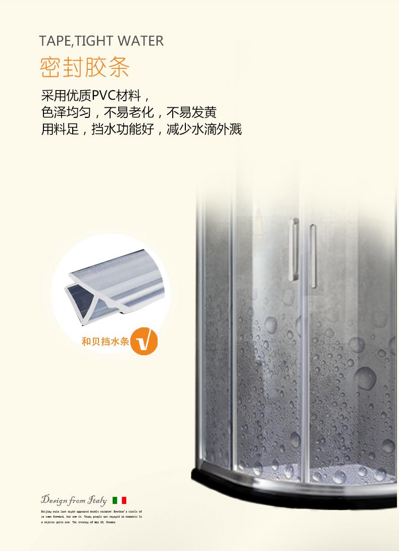扇形铝材淋浴房-790_14