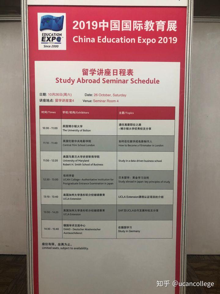 2019教育展-17