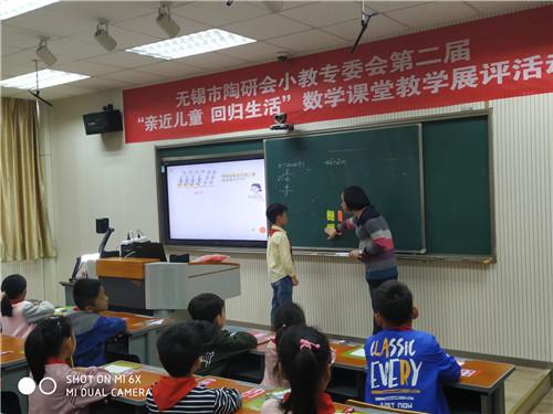 6、吴孝红参加无锡市陶研会数学赛课获一等奖