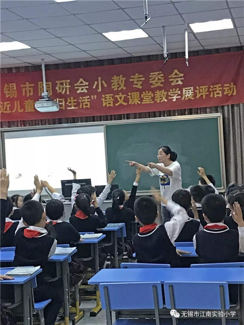 7、辛琦参加无锡市陶研会语文赛课获一等奖