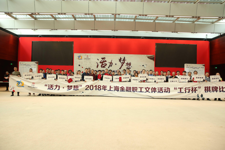 """""""工行杯""""上海金融系统棋�I牌赛照片-合影"""