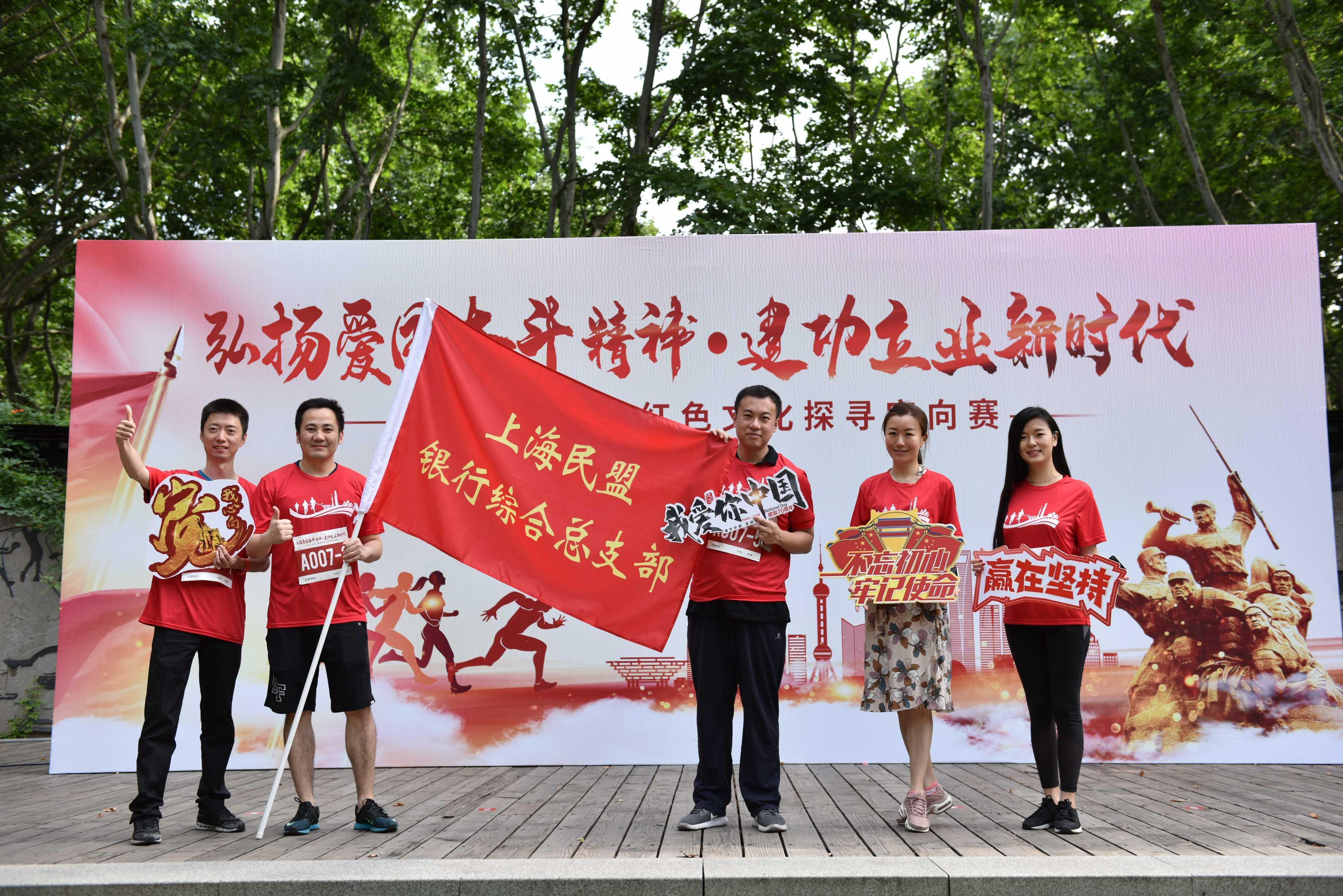 上海金融党■委定向赛-DSC_0558