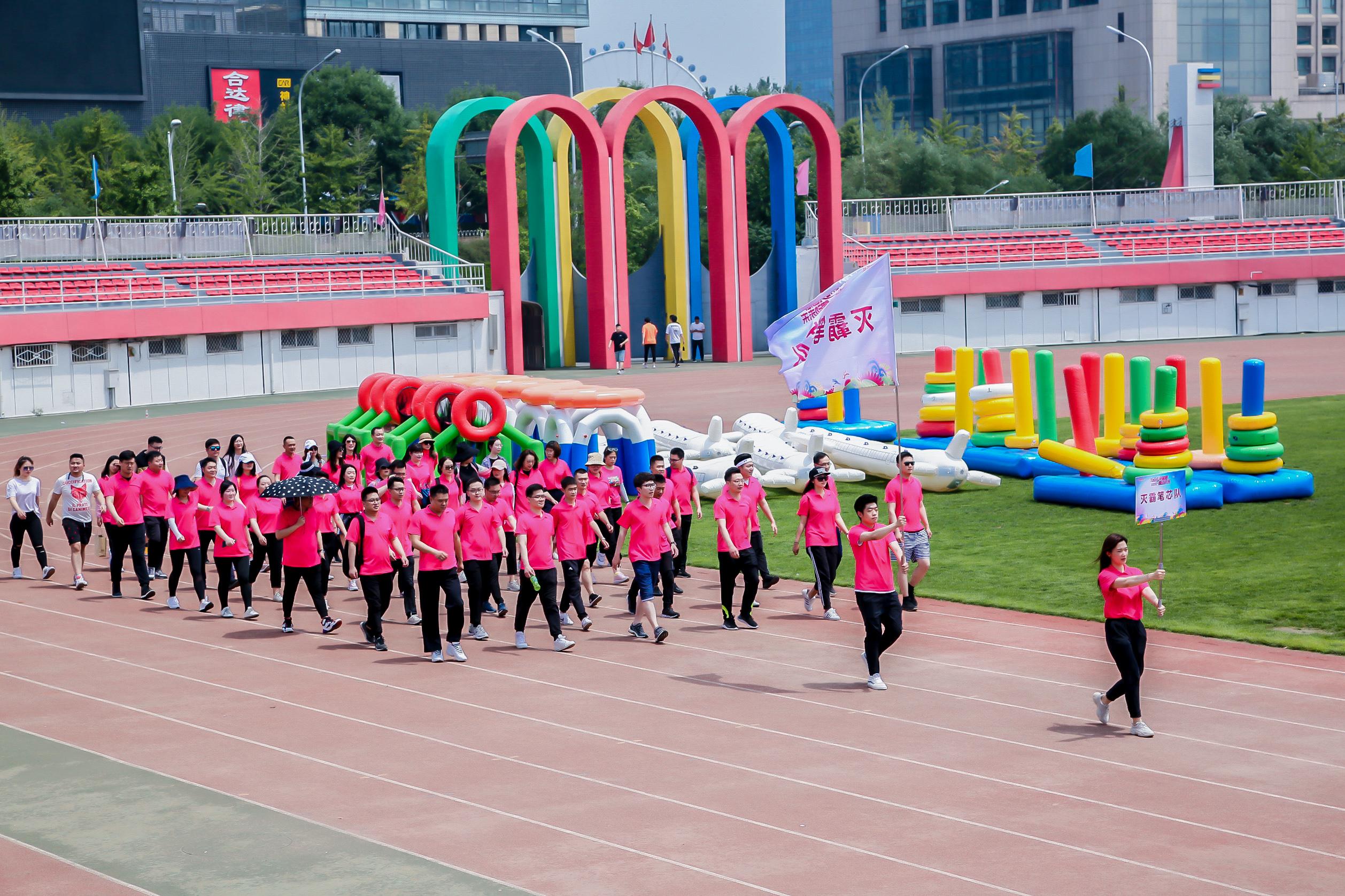 北京平安普惠運動會資料-17109493