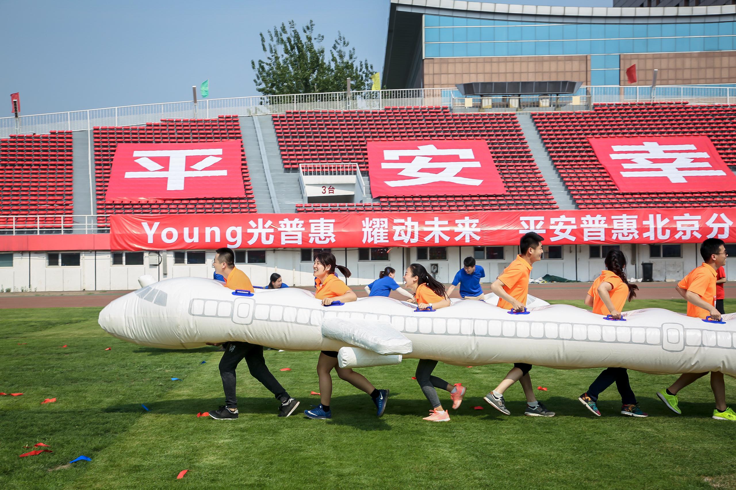 北京平安普惠運動會資料-18997664