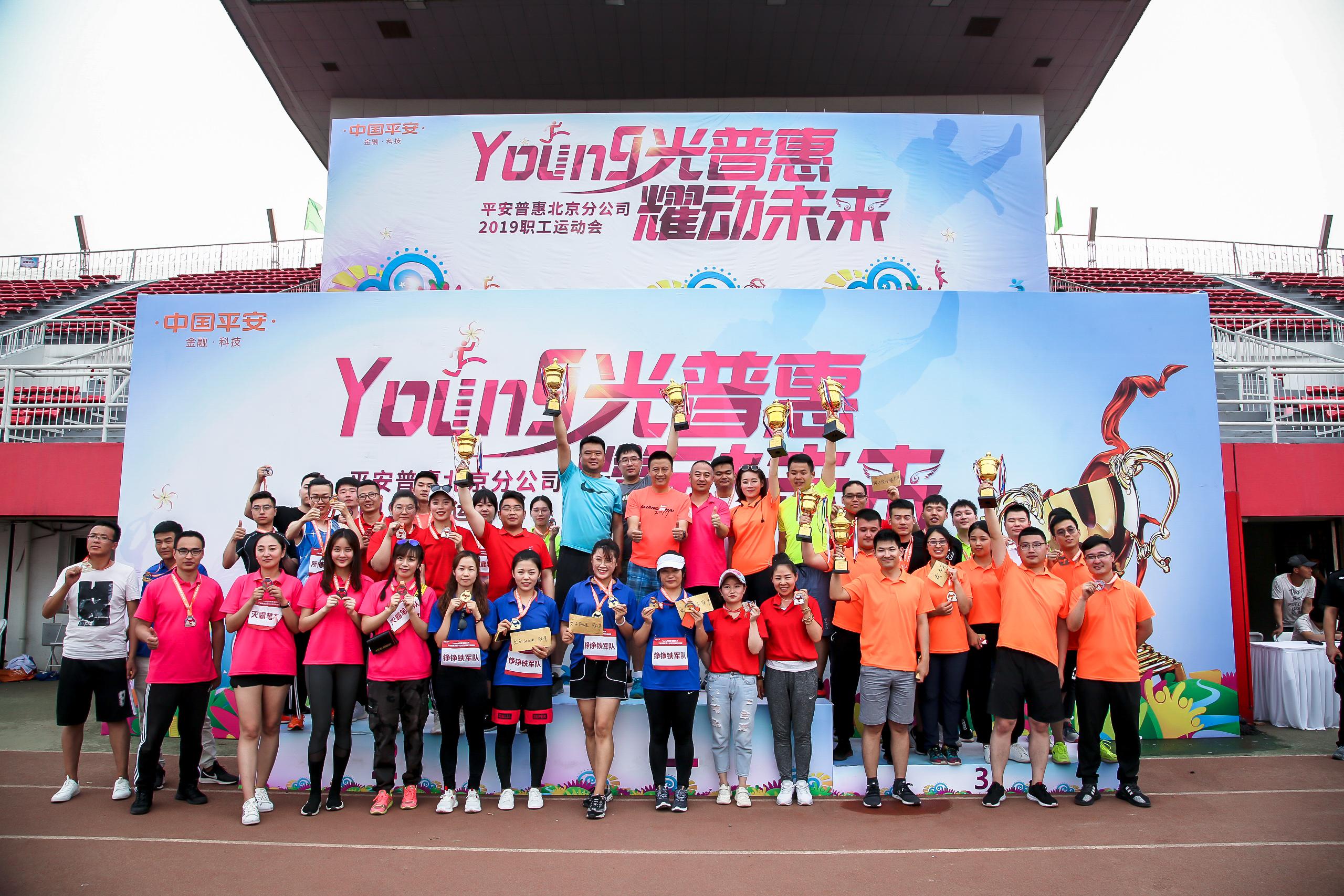 北京平安普惠運動會資料-22880021