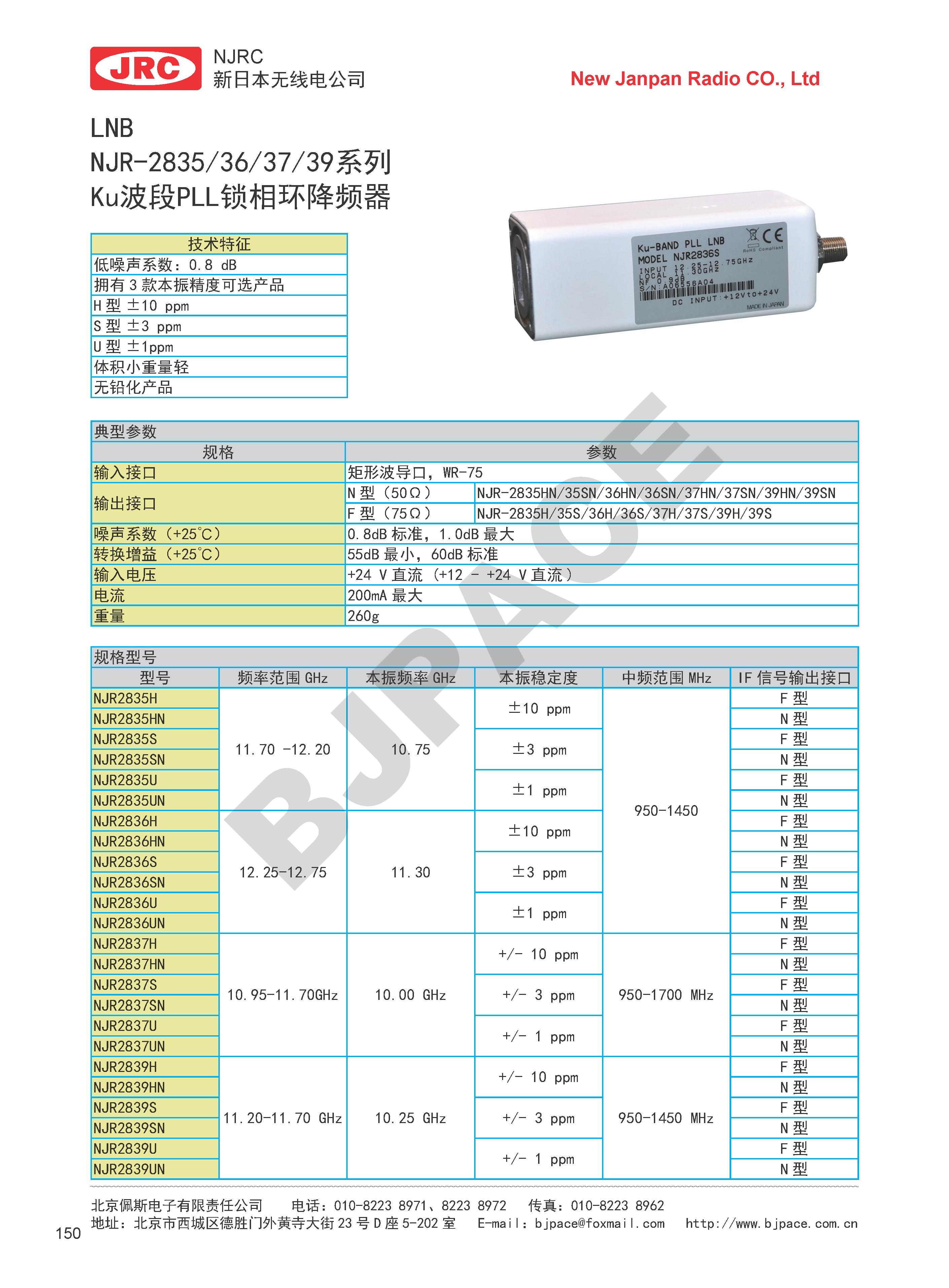 NJR-2835-36-37-39系列Ku波段PLL鎖相環降頻器