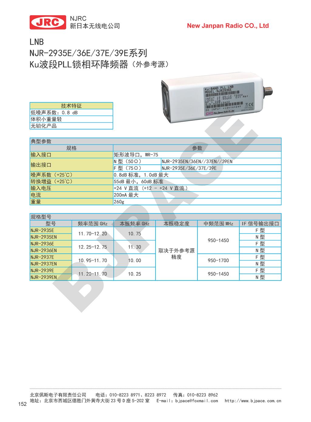 NJR-2935E-36E-37E-39E系列Ku波段PLL鎖相環降頻器-外參考源_調整大小