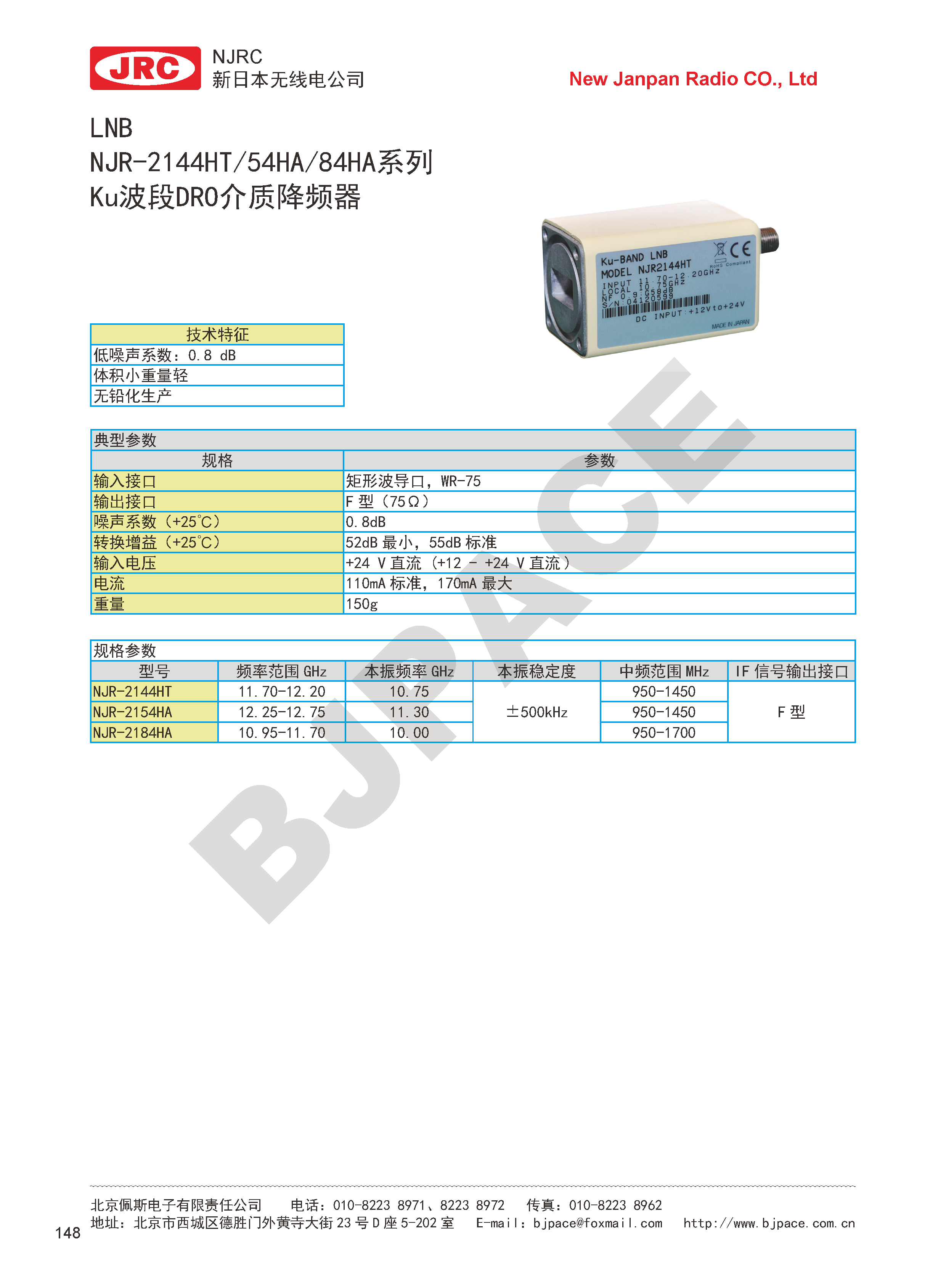 NJR-2144HT-54HA-84HA系列Ku波段DRO介質降頻器