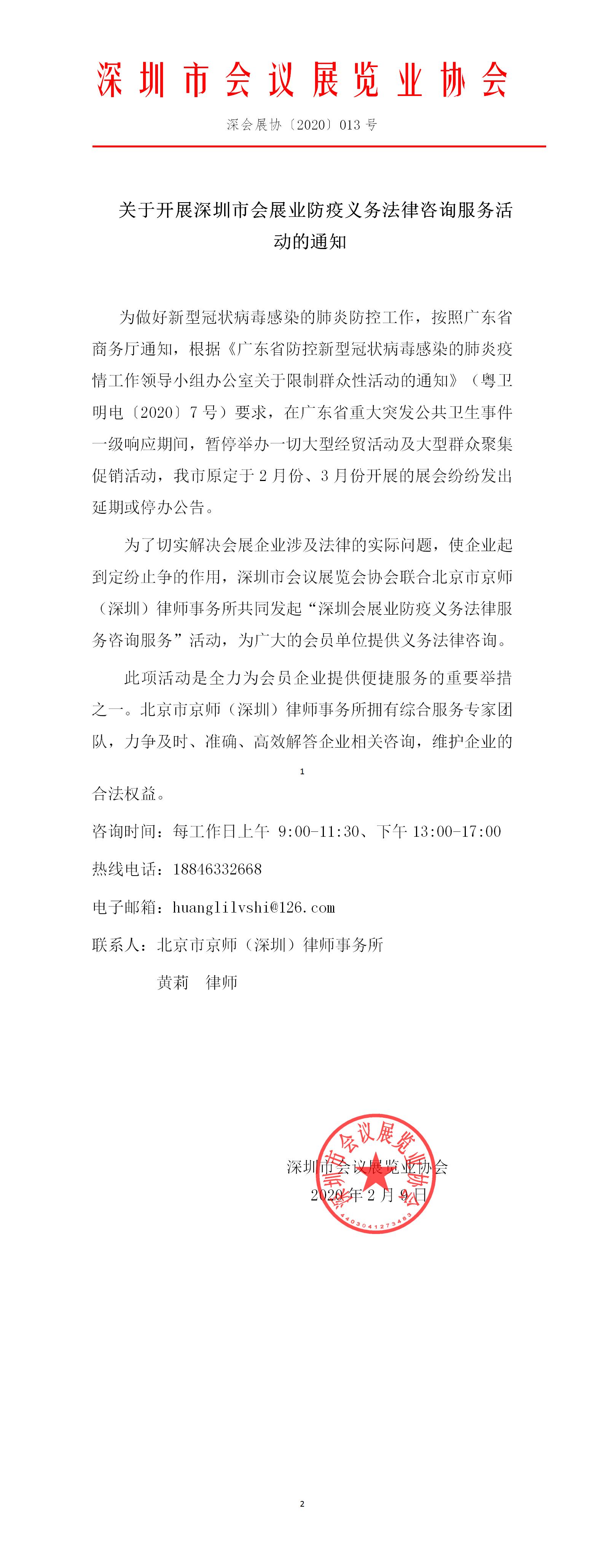 关于开展深圳市会展业防疫义务法律咨询服务活动的通知