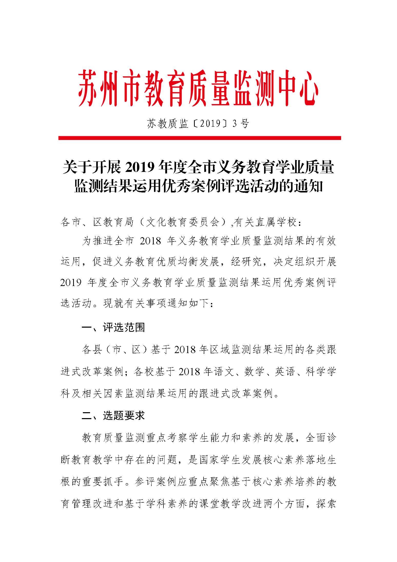 苏教质监-2019-3号-申报监测案例通知_页面_1