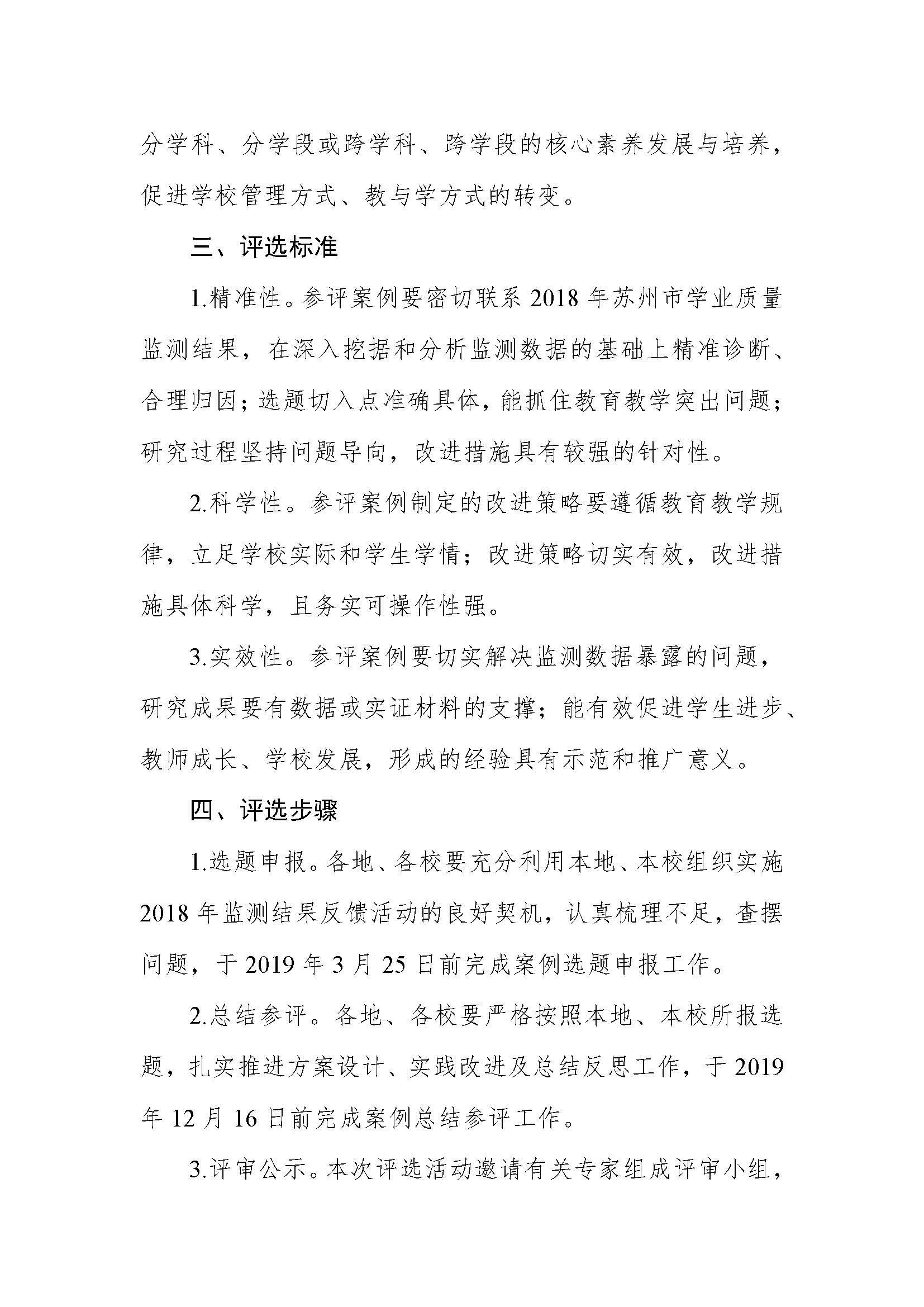 苏教质监-2019-3号-申报监测案例通知_页面_2