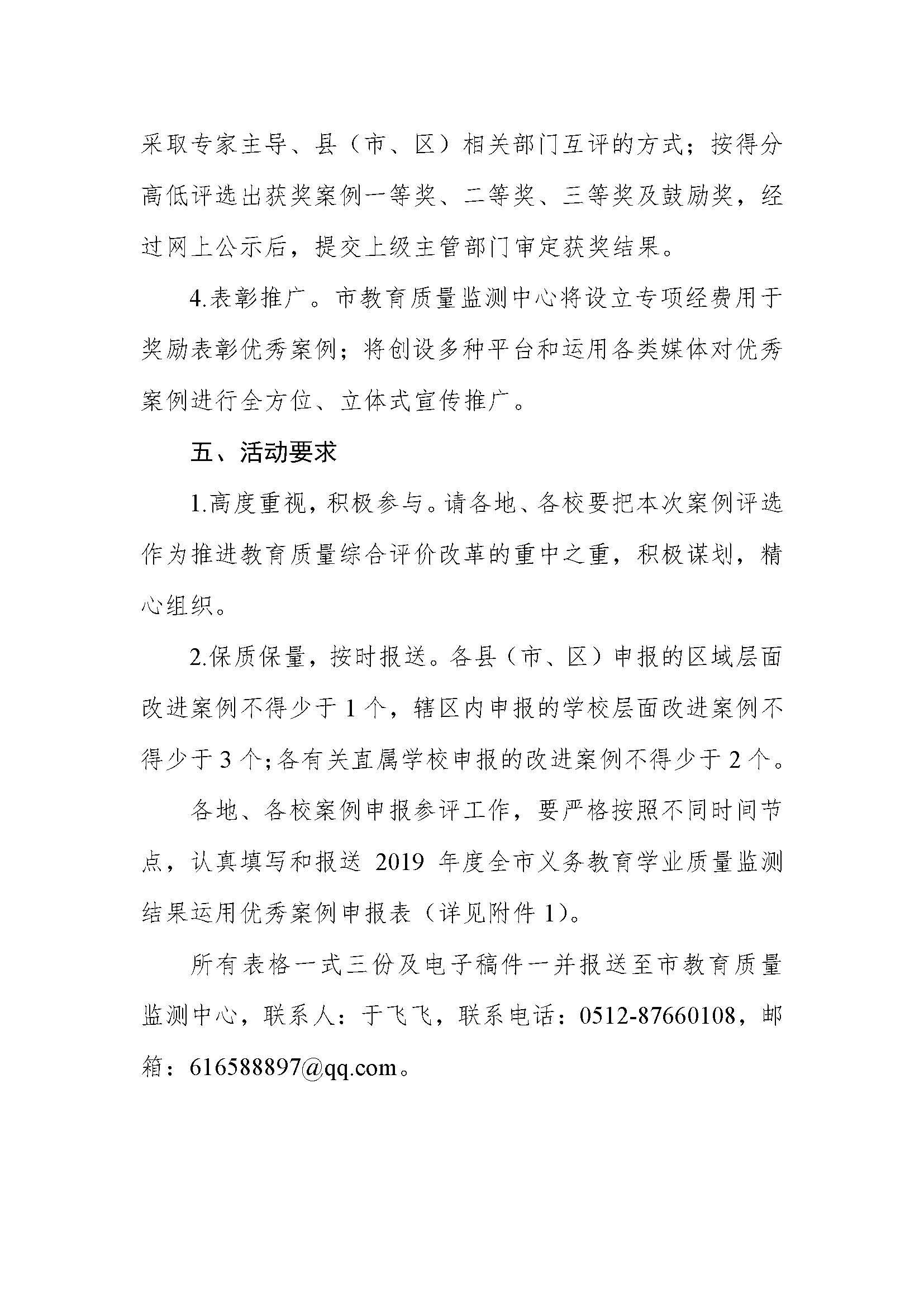 苏教质监-2019-3号-申报监测案例通知_页面_3