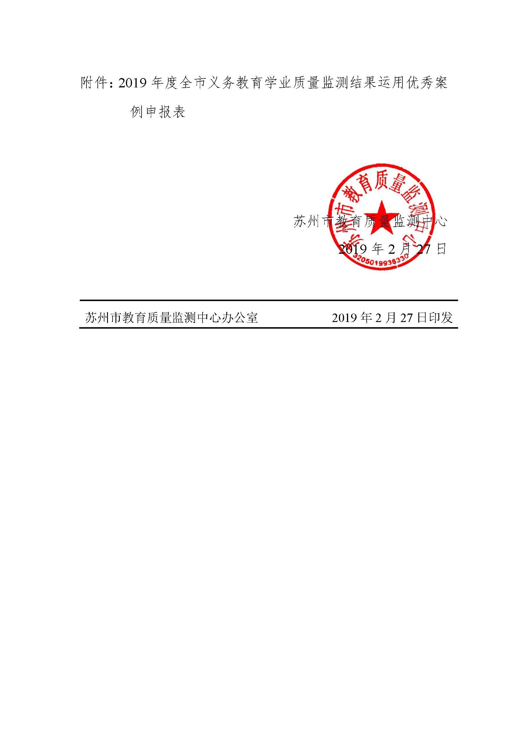 苏教质监-2019-3号-申报监测案例通知_页面_4