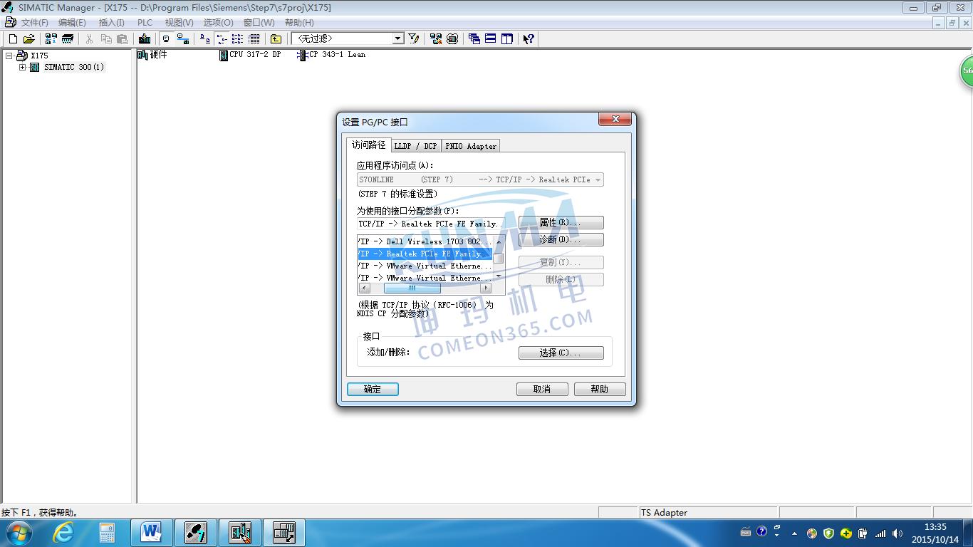 西门子PLC硬件通讯 看完就懂了