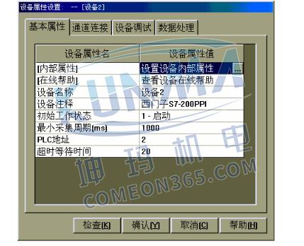 西门子plc如何在线调试?MCGS与西门子PLC的连接与调试图片5