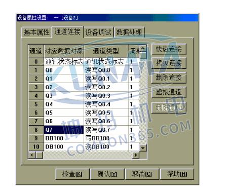 西门子plc如何在线调试?MCGS与西门子PLC的连接与调试图片8