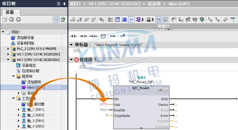 S7-1200运动控制指令MC_Power(启用/禁用轴)图片2