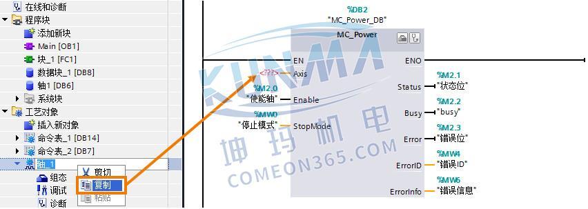 S7-1200运动控制指令MC_Power(启用/禁用轴)图片4
