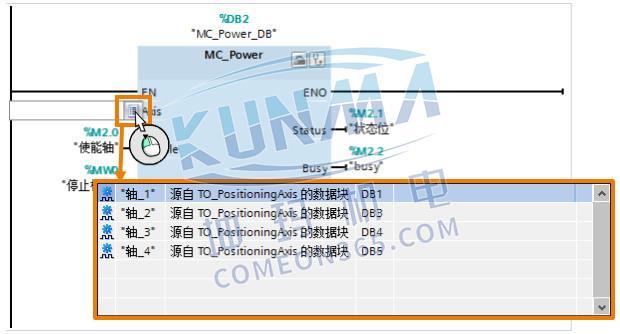 S7-1200运动控制指令MC_Power(启用/禁用轴)图片5