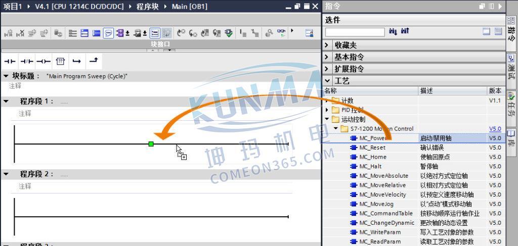 S7-1200运动控制指令简介图片1