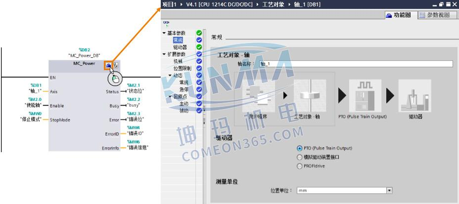 S7-1200运动控制指令简介图片8