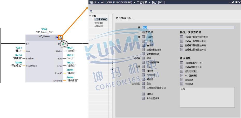 S7-1200运动控制指令简介图片9